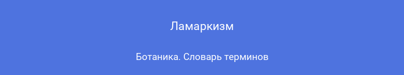 Ламаркизм